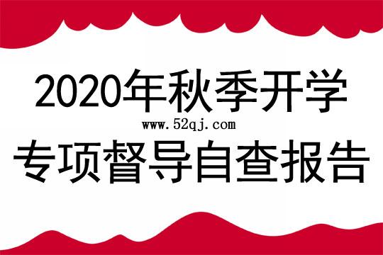 2021年秋季开学专项督导自查报告