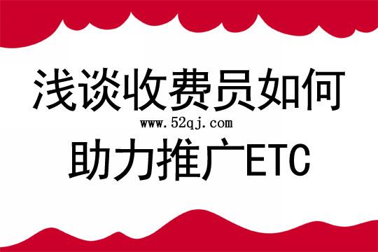浅谈收费员如何助力推广ETC