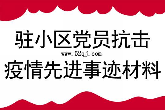 驻小区党员抗击疫情先进事迹材料