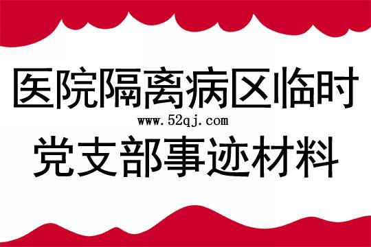 医院隔离病区临时党支部事迹材料