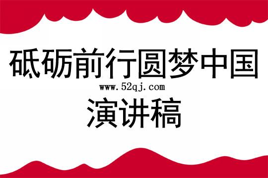 砥砺前行圆梦中国演讲稿
