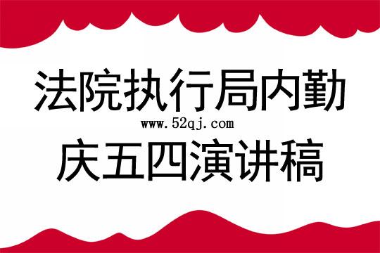 法院执行局内勤庆五四演讲稿