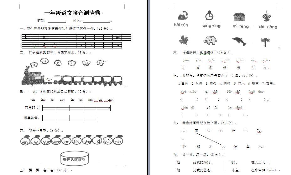 小学一年级拼音测验卷图文