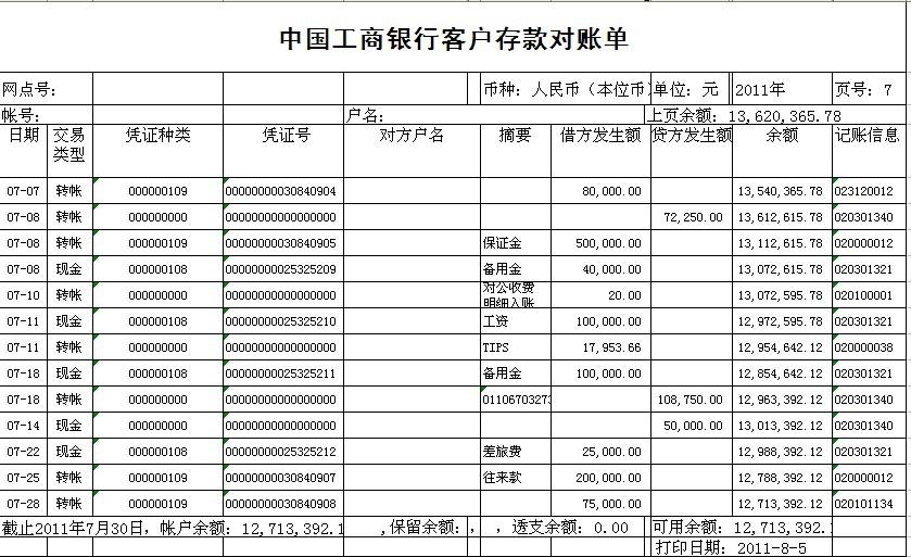 中国工商银行对账单_工商银行对账单