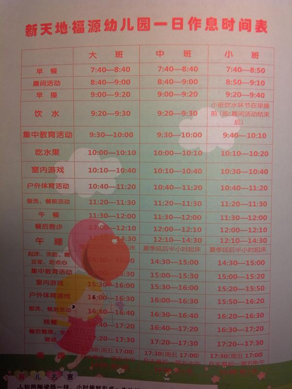 民办幼儿园一日作息时间表