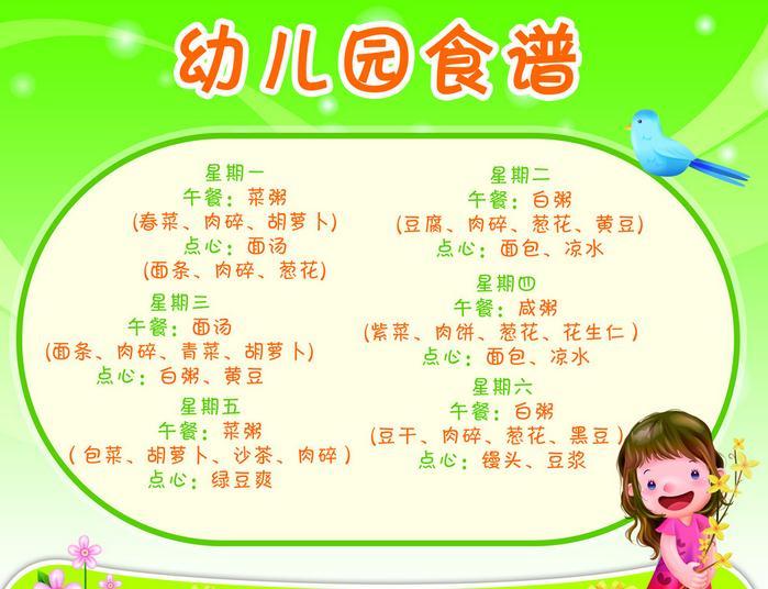 幼儿园一周食谱表