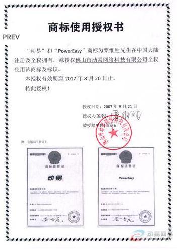 注册商标授权书范本图片