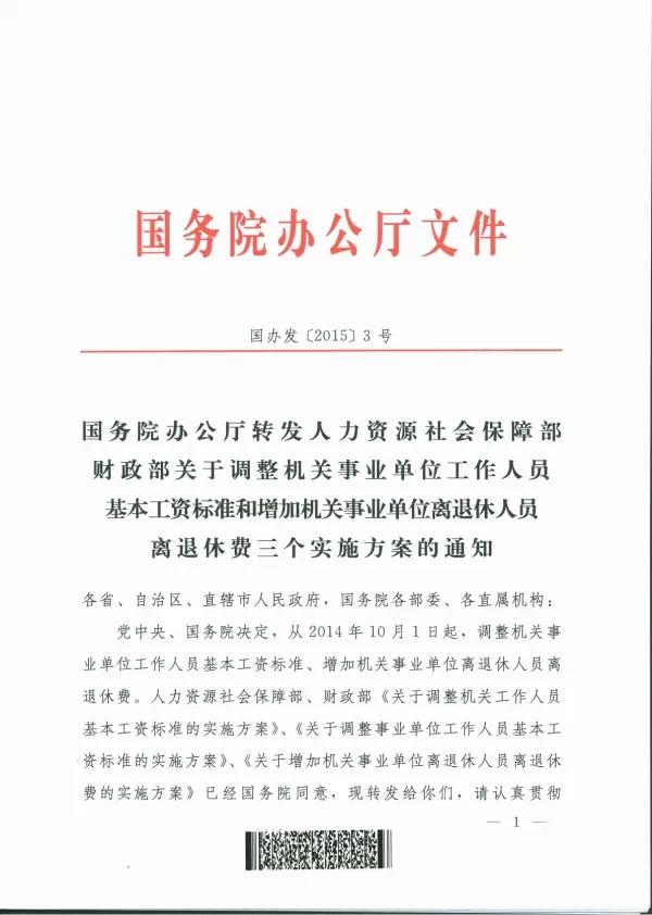 【转载】关于增加机关事业单位离退休人员离退休费的实施方案 - 安然 - 轩鼎紫气