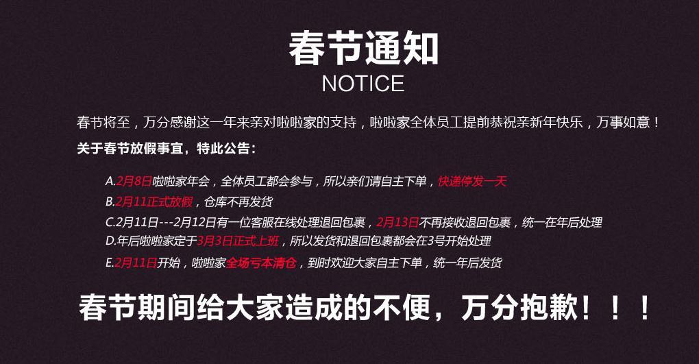 2016春节放假通知范文